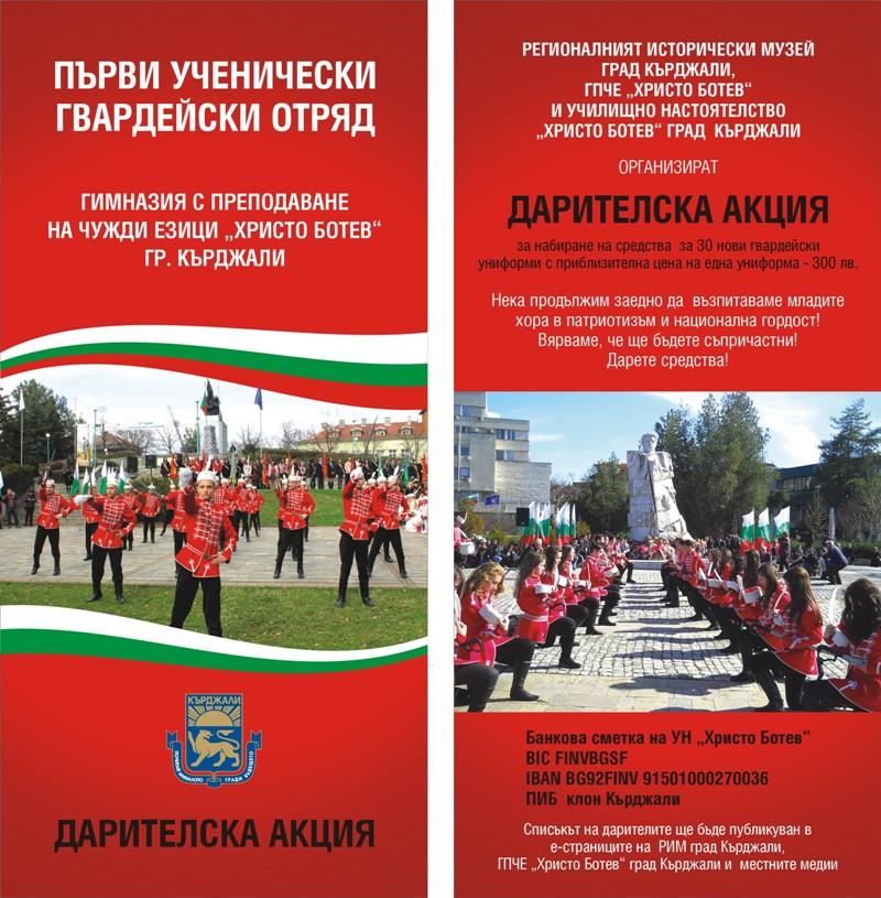 flyer_gvardeyci1