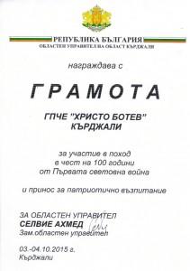 грамота поход 100 г.