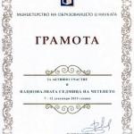 Gramota_Sedmitsa_na_cheteneto