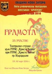грамота Нова Загора01042016