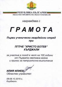 100g_i_sv_voyna_gvardeytsi
