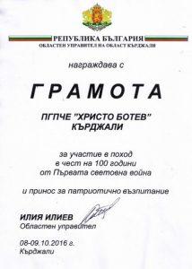100g_i_sv_voyna_pgpche