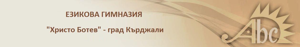 "ЕЗИКОВА ГИМНАЗИЯ  ""Христо Ботев"" - град Кърджали"